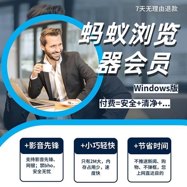 蚂蚁浏览器Windows版会员(MyIE®️) - 自动发货 - 7天无理由可退